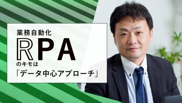 """業務自動化(RPA)のキモは""""データ中心アプローチ"""""""