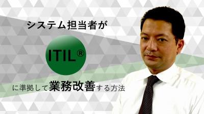 システム担当者がITIL®に準拠して業務改善する方法