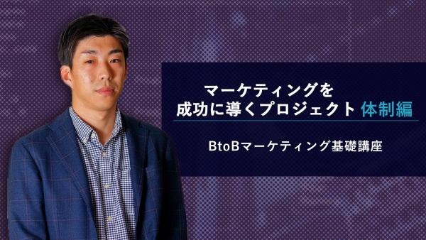 マーケティングを成功に導くプロジェクト体制編【サイルアカデミー BtoBマーケティング】