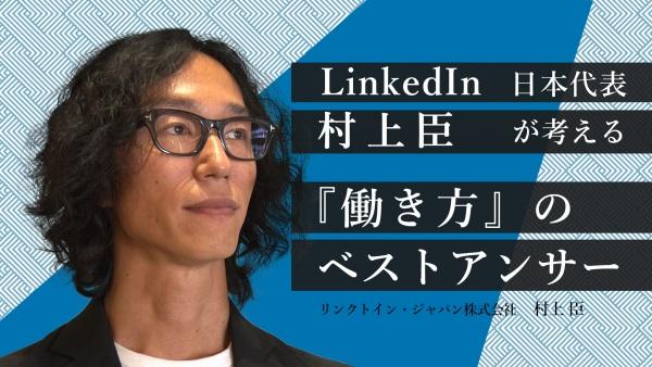 LinkedIn 日本代表 村上臣が考える 『働き方』のベストアンサー