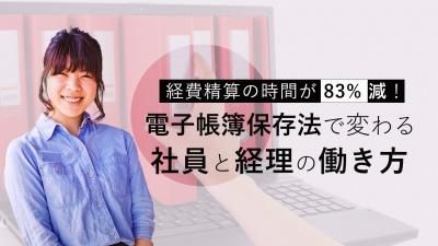 経費精算の時間が83%減!電子帳簿保存法で変わる社員と経理の働き方