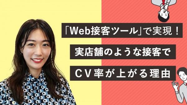 「Web接客ツール」で実現!実店舗のような接客でCV率が上がる理由