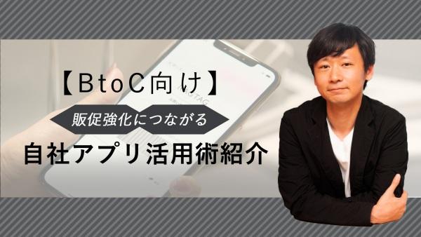 【BtoC向け】販促強化につながる自社アプリ活用術紹介