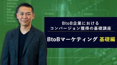 BtoB企業におけるコンバージョン獲得の基礎講座【サイルアカデミー BtoBマーケティング 基礎編】