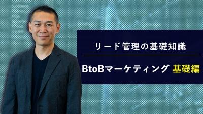 リード管理の基礎知識【サイルアカデミー BtoBマーケティング 基礎編】