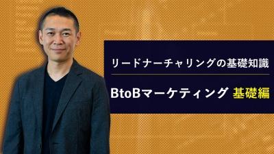 リードナーチャリングの基礎知識【サイルアカデミー BtoBマーケティング 基礎編】