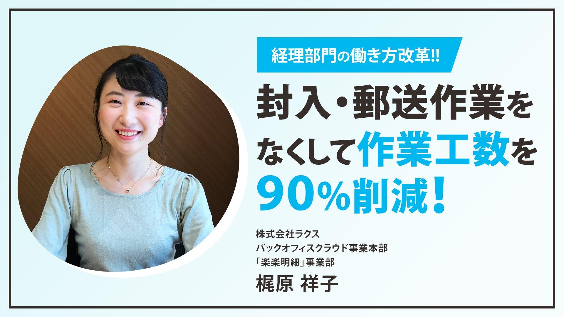経理部門の働き方改革!! 封入・郵送作業をなくして作業工数を90%削減!