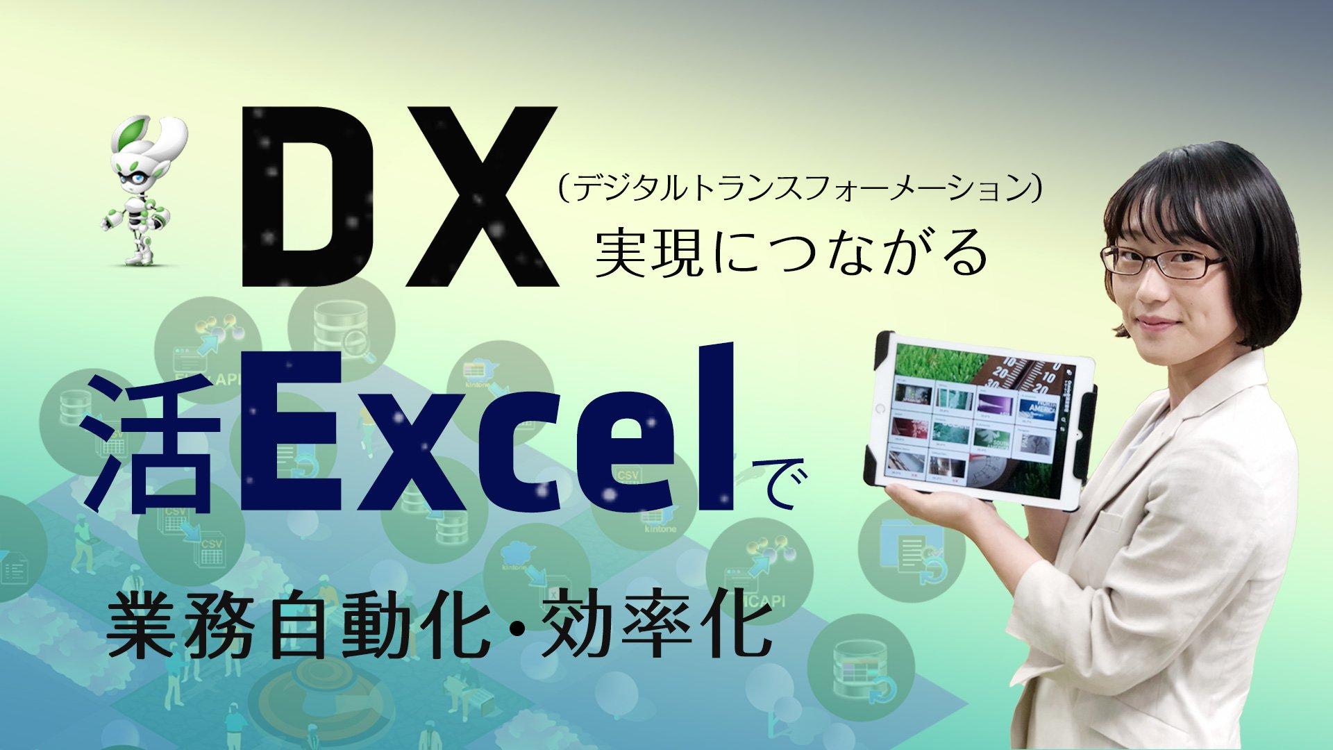 DX実現につながる!活Excelで業務自動化・効率化