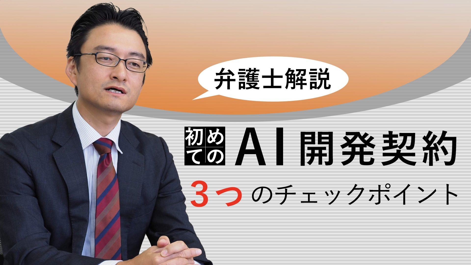 【弁護士解説】初めてのAI開発契約 3つのチェックポイント
