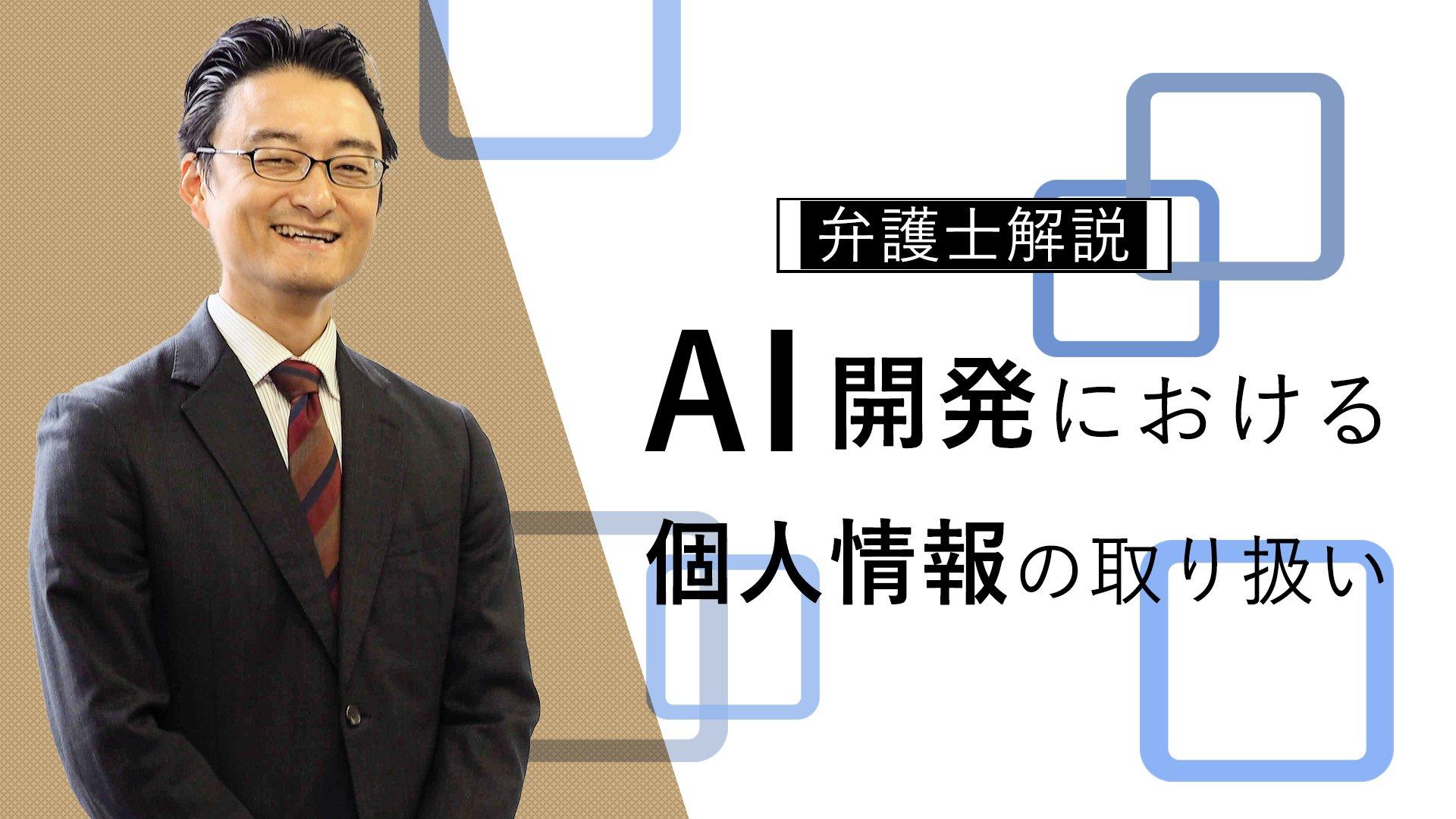 【弁護士解説】AI開発における個人情報の取り扱い