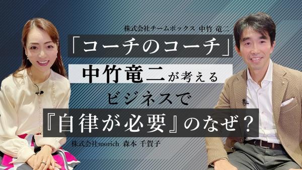 「コーチのコーチ」中竹竜二が考える ビジネスで『自律が必要』のなぜ?