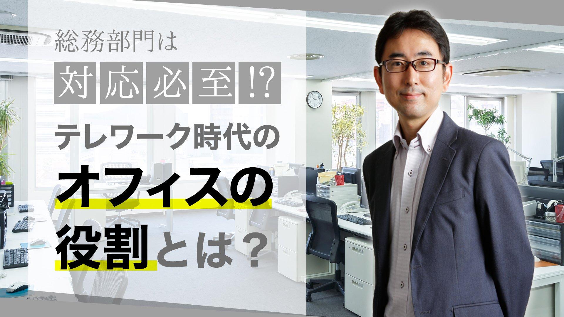 【従業員50名以上向け】総務部門は対応必至!? テレワーク時代の「オフィスの役割」とは?