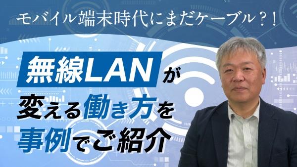 モバイル端末時代にまだケーブル?!「無線LAN」が変える働き方事例