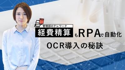 経費精算もRPAで自動化可能!管理部のテレワークを推進するOCR導入の秘訣