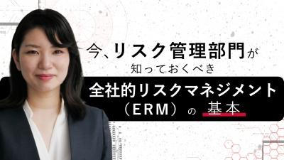 今、リスク管理部門が知っておくべき全社的リスクマネジメント(ERM)の基本
