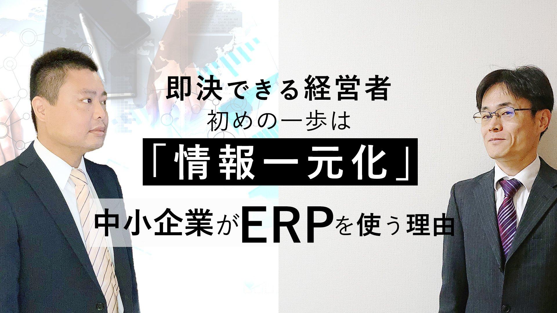 即決できる経営者、初めの一歩は「情報一元化」!中小企業がERPを使う理由
