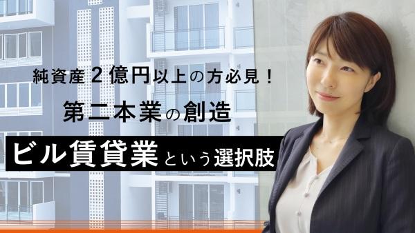 純資産2億円以上の方必見!第二本業の創造 ~ビル賃貸業という選択肢~