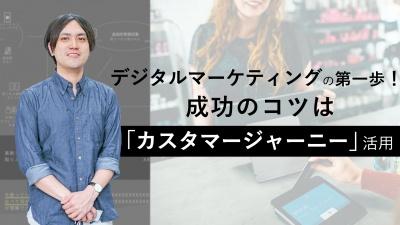 デジタルマーケティングの第一歩!成功のコツは「カスタマージャーニー」活用
