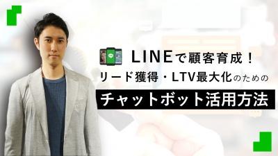 LINEで顧客育成!リード獲得・LTV最大化のための「チャットボット」という選択