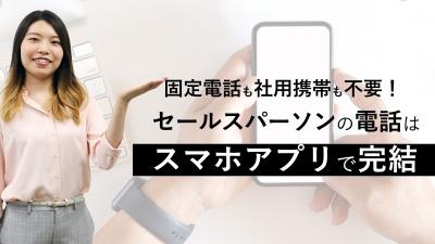 固定電話も社用携帯も不要!セールスパーソンの電話はスマホアプリで完結