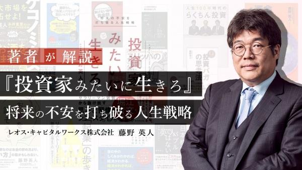 著者 藤野英人が解説『投資家みたいに生きろ』 将来の不安を打ち破る人生戦略