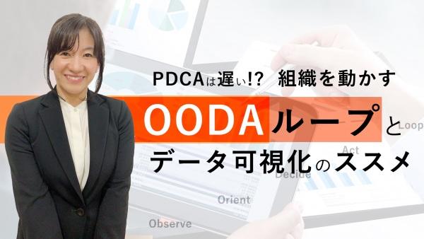 PDCAではもう遅い!?組織を動かすOODAループとデータ可視化のススメ