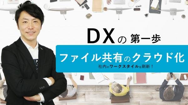社内のワークスタイルを刷新!ファイル共有のクラウド化から始めるDXの第一歩