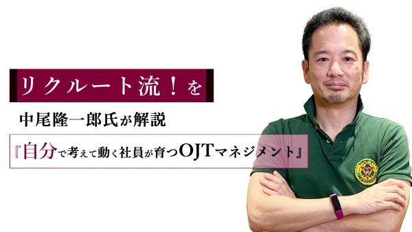 リクルート流!を著者 中尾隆一郎氏が解説『自分で考えて動く社員が育つOJTマネジメント』