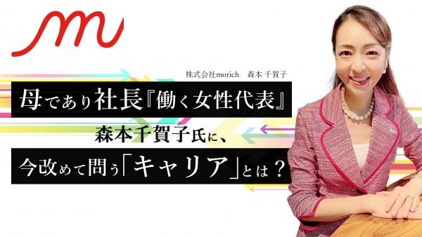 母であり社長 『働く女性代表』森本千賀子氏に、今改めて問う「キャリア」とは?