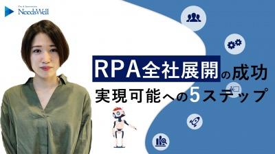 RPA全社展開を成功させるための方法 ~実現可能への5ステップ~