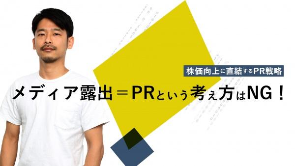 メディア露出=PRという考え方はNG!「株価向上」に直結するPR戦略とは