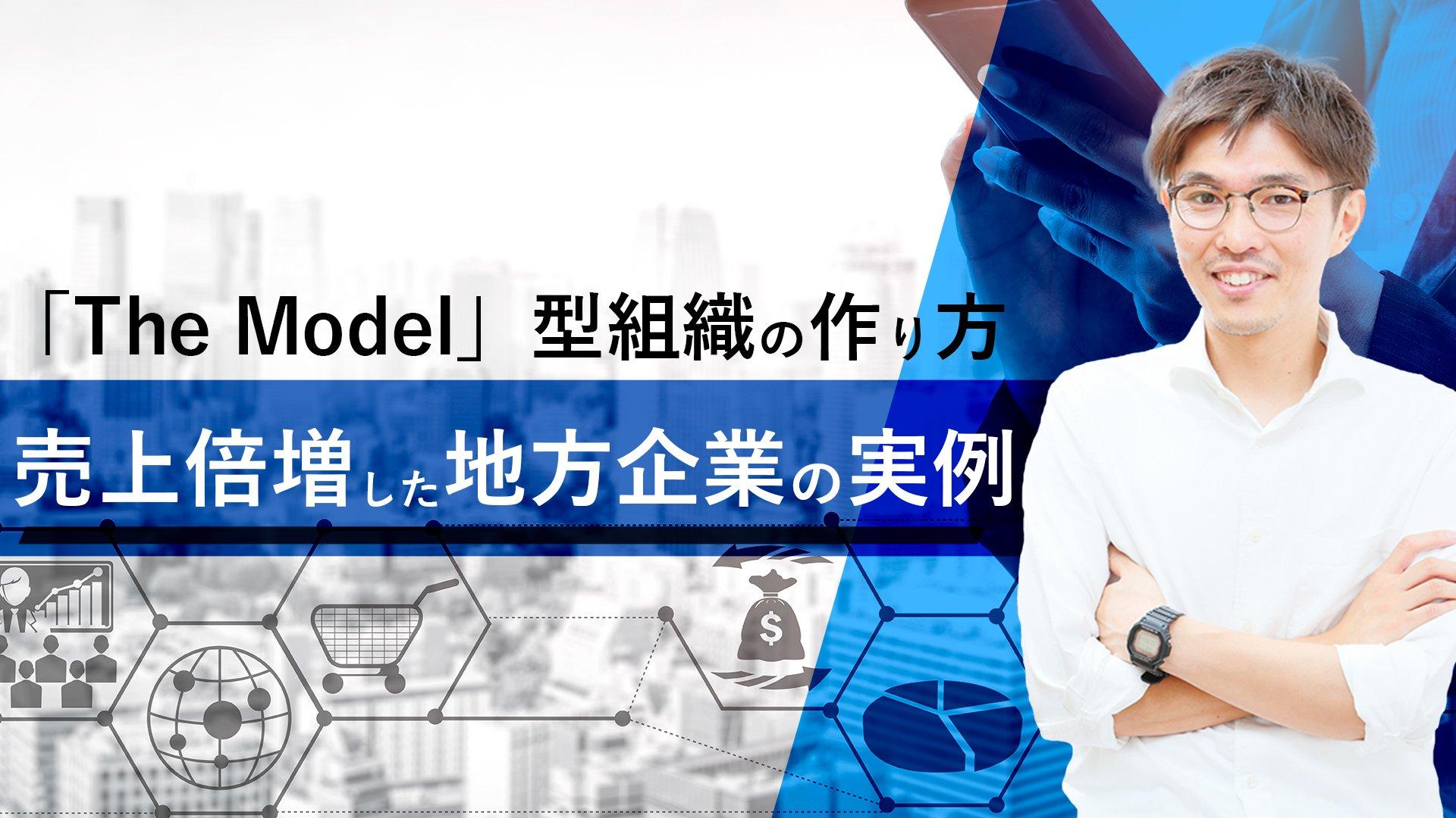 「The Model」型組織の作り方。売上を倍増させた地方企業の実例