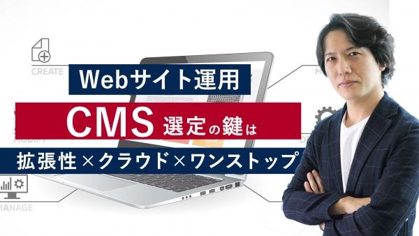 Webサイト運用にはCMS導入が必須!鍵は、拡張性×クラウド×ワンストップ