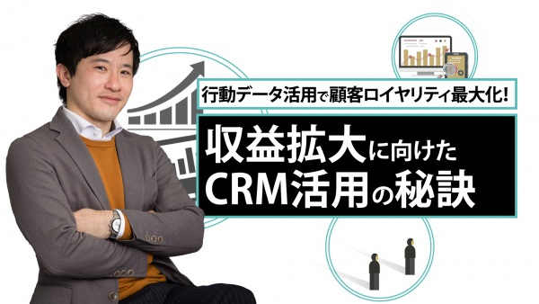 行動データ活用で顧客ロイヤリティを最大化!収益拡大に向けたCRM活用の秘訣
