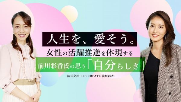 「人生を、愛そう。」女性の活躍推進を体現する前川彩香氏の思う「自分らしさ」