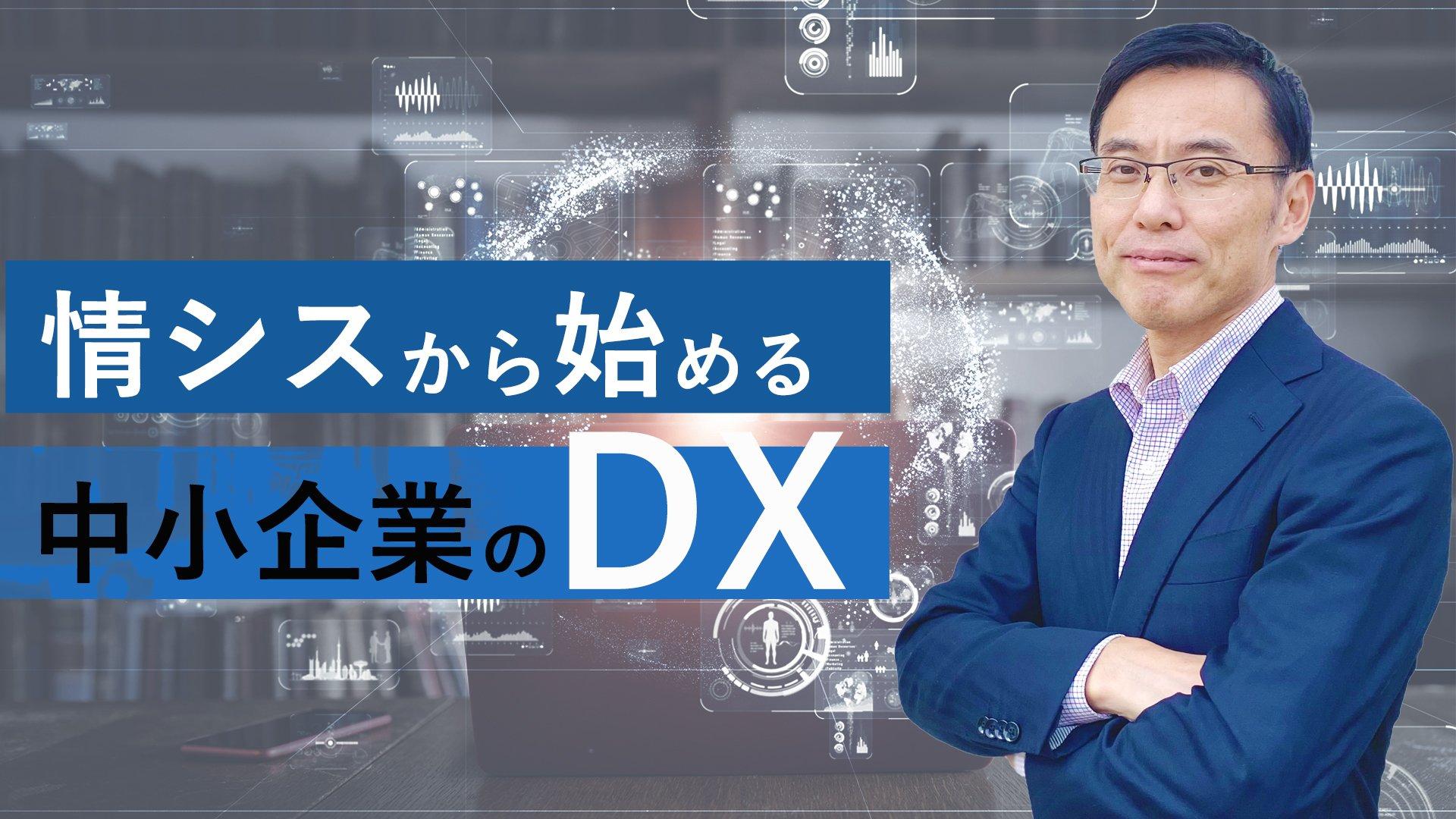 「ツール導入=DX」は危険!情シスから始める中小企業のDXの土台作りとは