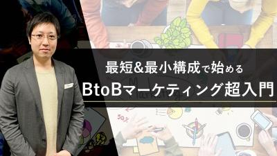 【当社の「実事例」で解説!】最短&最小構成で始める  BtoBマーケティング超入門
