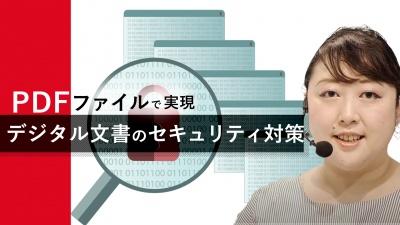 PDFファイルの活用で実現するデジタル文書のセキュリティ対策