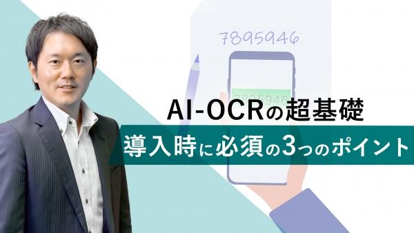 AI-OCRの超基礎!導入時に必ずおさえるべき3つのポイント