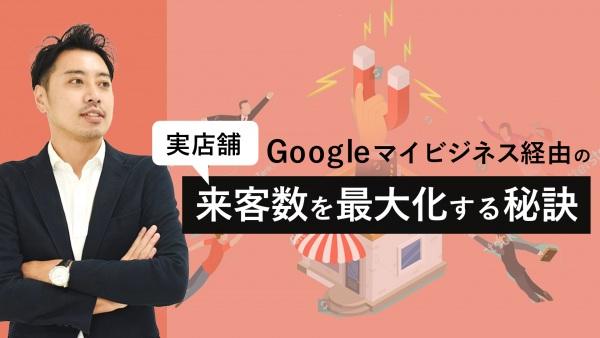 今再び注目!Googleマイビジネス経由の来客数を最大化する秘訣とは…?