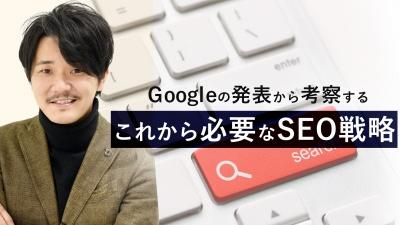 Googleの発表から考察するこれから必要なSEO戦略とは?