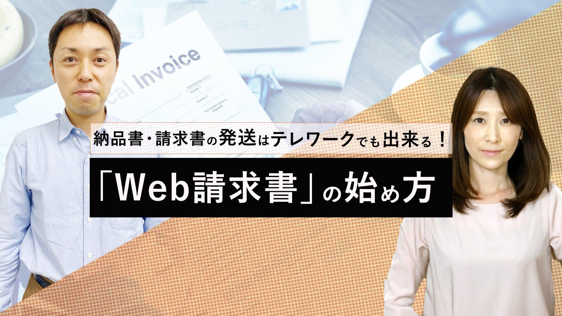 納品書・請求書の発送はテレワークでも出来る!「Web請求書」の始め方