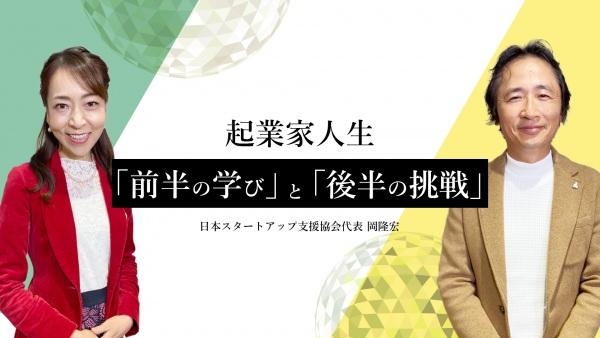 日本スタートアップ支援協会代表 岡隆宏氏 起業家人生「前半の学び」と「後半の挑戦」