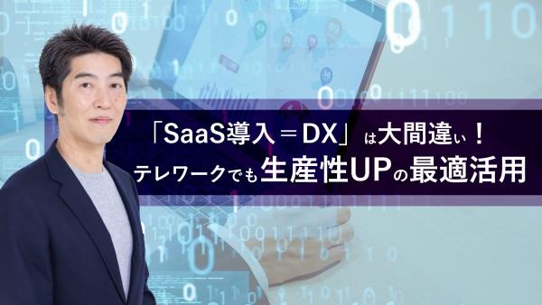 「SaaS導入=DX」は大間違い!最適活用でテレワークでも生産性UPの手法