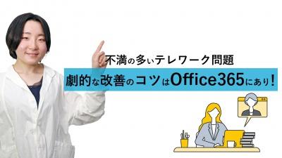 不満の多いテレワーク問題、劇的な改善のコツはOffice365にあり!