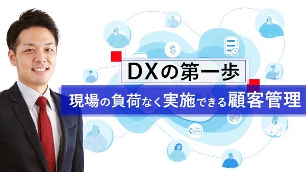 DXの第一歩!現場の負荷なく、実施できる顧客管理とは