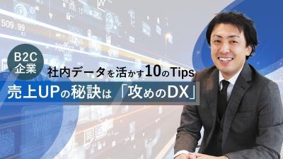 B2C企業の売上UPの秘訣は「攻めのDX」社内データを活かす10のTips