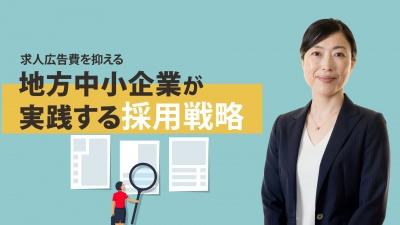 求人広告費を30万円以下に抑える【地方の中小企業】に実践してほしい採用戦略