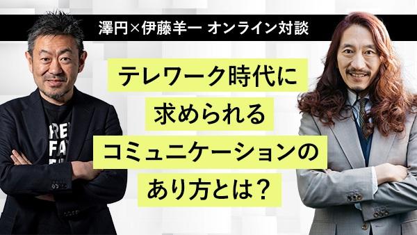 【澤円×伊藤羊一 オンライン対談】テレワーク時代に求められるコミュニケーションのあり方とは?