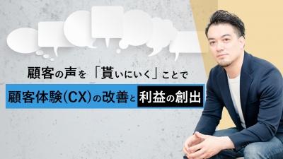 顧客体験(CX)の改善と継続的な利益の創出は顧客の声を「貰いにいく」所から